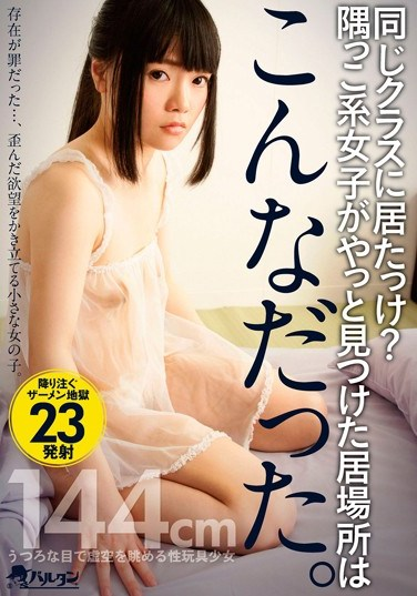 [TMCY-083] Was She In My Class? She Was A Wallflower Back In School And This Is Where She Ends Up