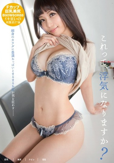 [TMDI-048] Would You Call This Infidelity?