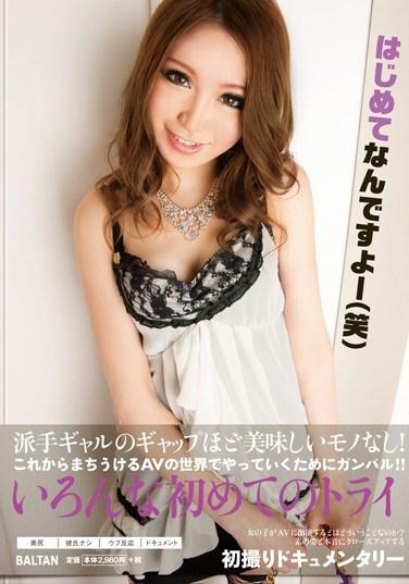 [TMHP-022] It's My First Time (^_^) Airi Mizusawa
