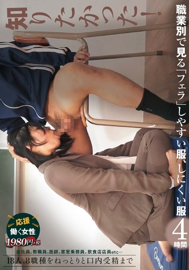 [TMSB-030] Tell Us About It! What Are Clothes Suitable For Blowjobs? 4 Hours