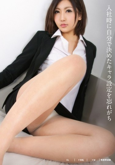 [TMVI-047] I'm Forgetting The Role I Decided To Play When I Got Hired. Yuna Shiratori