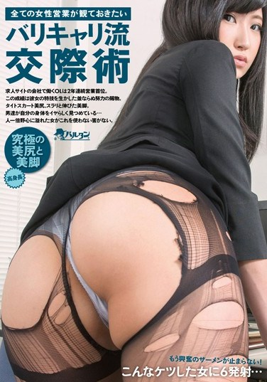 [TMVI-068] I Want To Fuck Every Kind Of Working Woman – A Career Girl's Social Skills