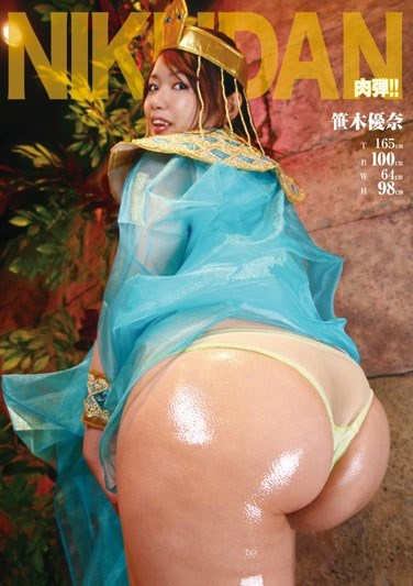 [MAGURO-007] What A Bouncy Ass!!! Nice And Plump Big Bottomed Queen