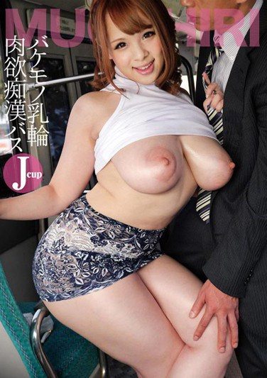 [MAGURO-071] A Beastly And Lustful Molester Bus Ride An Exhibitionist Gal With Big Tits And Ass And Massive Cellulite Thighs Nina Nishimura