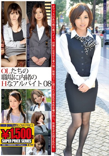[FT-138] The Office Ladies' Secret Lewd Part-Time Job in the Office 08