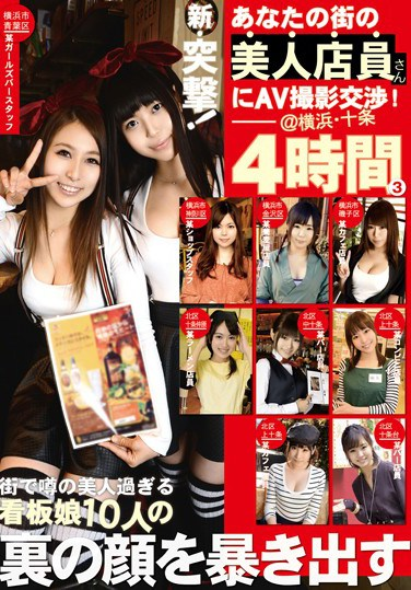 [GNE-104] New Attack! AV Negotiations With That Hot Store Clerk From Your City 4 Hours 03