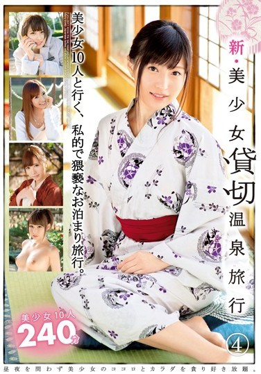 [GNE-139] New Beautiful Girl At A Rented Out Hot Spring Hotel 4