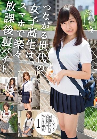 GNE-166 Anxious Brands Wearing A Uniform That JK Contents 1