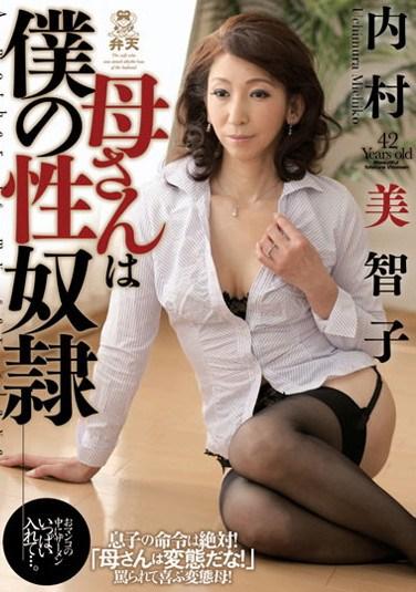 [KMDS-20041] Mom is My Sex Slave Michiko Uchimura