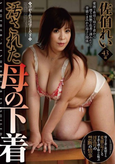 [KMDS-20148] Filthy Mama's Underwear Rei Saeki