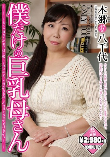 [KMDS-20269] My Mom's Big Tits Are Just For Me – Yachio Hongo
