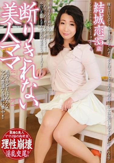 [KMDS-20286] Hot Mama Can't Refuse Ren Yuki