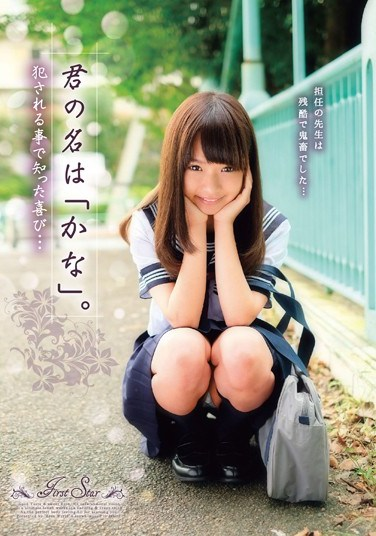 [SGD-001] Your Name Is Kana. She Learned The Pleasure Of Being Raped… Kana Saotome