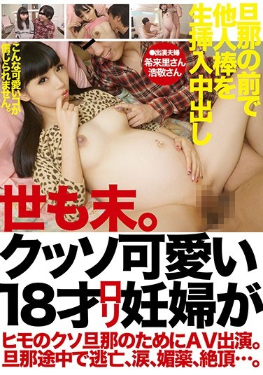 [STC-005] The World Is Cumming To An End A Cute As Shit 18 Year Old Lolita Pregnant Bitch Is Performing In This AV For Her Piece Of Shit Pimp Husband Her Husband Ran Away During Filming, And After Tears, Aphrodisiacs, And Orgasmic Ecstasy, There Was More…
