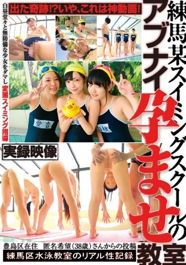 [LOVE-235] A Certain Tokyo Swimming School's Risky Pregnancy Fetish Classroom