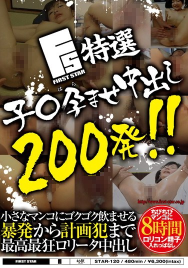 [STAR-120] FIRST STAR 200 Specially Selected Impregnating Creampie Shots!!