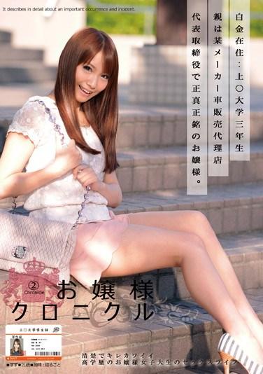 [ODFA-014] Little Lady Chronicles 2