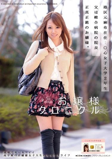 [ODFA-029] Little Lady Chronicles 10 Ayane Okura
