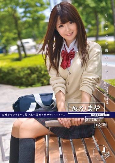 [ODFA-065] Since I'm About To Graduate… Student Number 031 Maya Kawamura