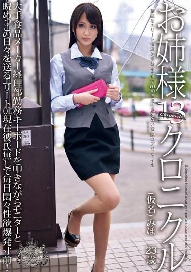 [ODFA-066] Older Women Sex Chronicles 13 Miho Tono