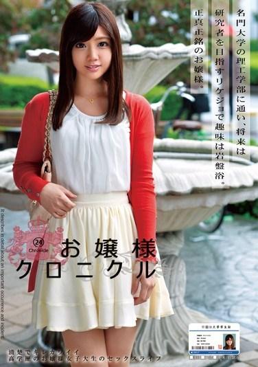 [ODFA-070] Little Lady Chronicles 24 Maho Ichikawa