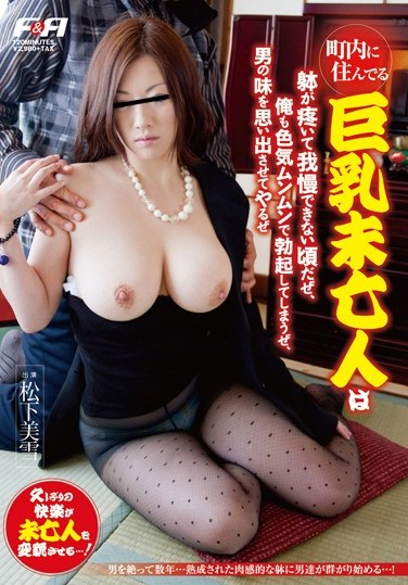 FAA-016 It's About Time That I'll Busty Widow Who Lives In The Neighborhood Can Not Put Up With Aching Body, I'm An Erection With Sex Appeal, Too Stuffy, I'll Remind You The Taste Of Man
