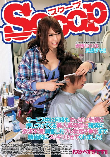 [SCOP-062] Horny Beautician Teases Rubbing Tits on Customers' Faces, Sucks and Fucks, No Tip Required!
