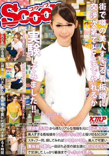 [SCOP-087] Everybody's Talking About This Hot Clerk, So We Went To Find Out Just How Far She'd Go If We Offered To Pay – An Erotic Experiment!