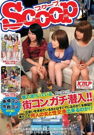 [SCOP-120] These Girls Claim to Be Looking for Serious Romance, but They All Seem to Settle for a Good Old Fucking!