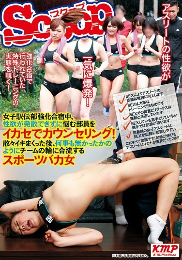 [SCOP-169] Girls' Cross Country Strengthening Camp Get Rid of Sexual Desire Distractions by Making Them Cum! Sports Freaks Cum Hard Then Go Back to the Team Like Nothing Happened