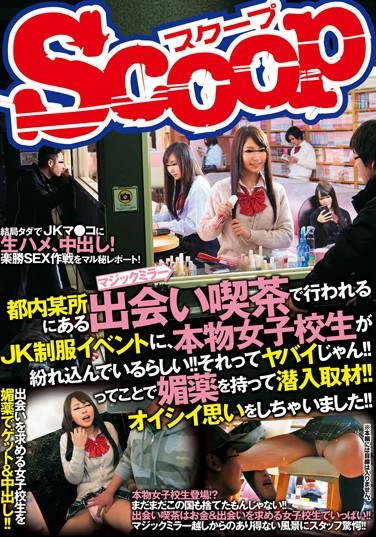 [SCOP-292] At A Schoolgirl Uniform-Themed Hookup Party At A Cafe In The City, A Real Schoolgirl Slipped Into The Mix! Uh-Oh! She Doesn't Know There's An Aphrodisiac In The Drinks – She Thought They Were Delicious!
