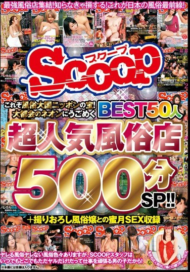 [SCOP-332] This Here's The Crown Jewel Of Brothel Capital Japan's Sex Services! We Found The Most Popular Stores Where Sizzling Hot Girls Writhe Under The Neon Lights! Top 50 Hookers In The Country, 500 Minute Special! + All New Footage Of Honeymoon Sex With A Hot Prostitute!