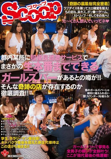 [SCOP-343] We Heard A Rumor About A Girls' Bar Somewhere In Tokyo Where They Offer Extreme Services And Sex!! We Investigate To See If Such An Unbelievable Bar Really Exists!!