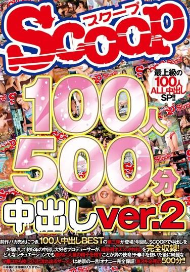 [SCOP-394] SCOOP 100 Girls, 500 Minute Creampie Ver. 2