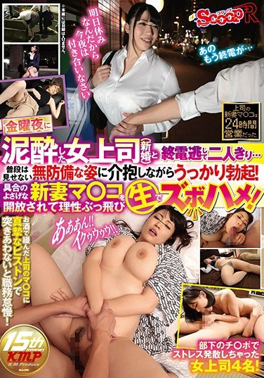 [SCPX-239] My (Newlywed) Lady Boss Became A Drunk Girl On Friday Night We Missed The Last Train Home… Usually She Never Lets Her Guard Down, But Now She's Loose And Horny And Giving Me A Hard On! This Newlywed Pussy Is Nice And Wet And Going Wild In Mind Blowing Raw Fucking Ecstasy!