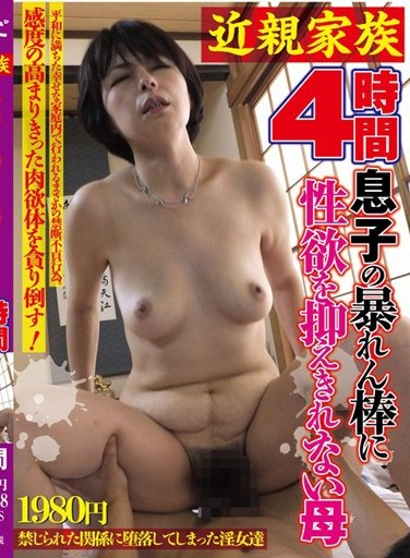 IQPA-028 Mother Four Hours ¥ 1,980 That Can Not Be Suppressed Sexual Desire To Stick Abaren Of Relatives Family Son