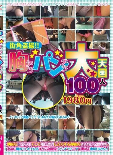IQPA-054 Street Corner Voyeur! !Breast Chilla & Skirt Large Heaven 100 People 1980 Yen