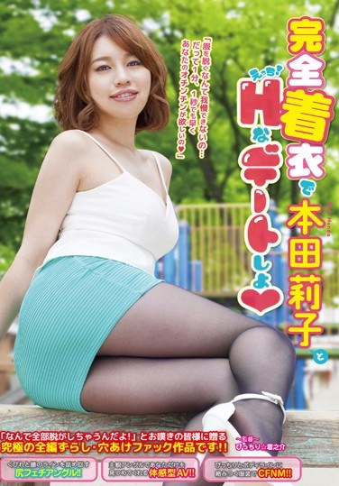 URDT-010 ♪ Honda Riko Shot Dating H Honda And Riko In Full Clothes