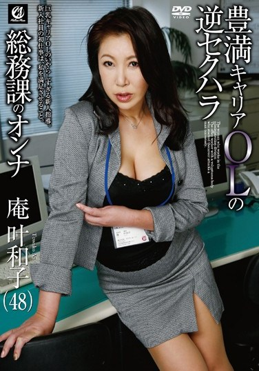 [MLW-2050] Sexually Harassed by the Voluptuous Boss Wako Anto