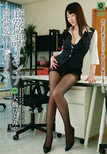[MLW-2054] Woman In The General Affairs Section. Beautiful Mature Woman Office Lady With Big Tits Turns The Tables On Sexual Harassment. Hitomi Ohashi