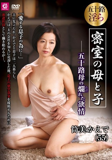 [MLW-2132] Mother & Son's Secret Room 50-Something Mother's Inflamed Passions Starring Kaede Tsutsumi