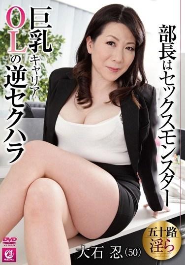 MLW-2151 Reverse Sexual Harassment – Director Of Busty Career OL Sex Monster Shinobu Oishi