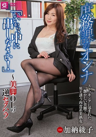 "MLW-2162 Woman Of The General Affairs Department, ""Because Good, Please Put In!""Reverse Sexual Harassment Of Legs Ol Ayako Kano"