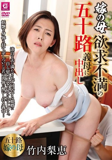 MLW-2168 Takeuchi Pies To Age Fifty Mother-in-law Of The Mother Frustration Of The Daughter-in-law Rie