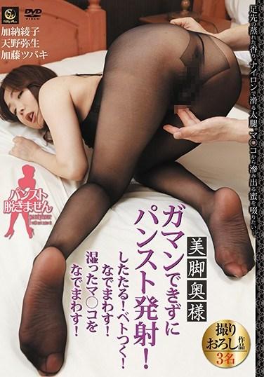 SKM-1003 Legs Wife Wife Can Not Gaman Fire Pantyhose!Shirataru!Sticky!I Turn Around!I Sweat The Damp Smack! Ayako Kanoe Yayoi Amano Tsubaki Kato
