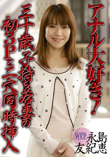 [YLW-4083] I Love Anal! 30 Year Old Young Wife With Kids Has Her First Threesome And Double Hole Fuck, Yukie Nagashima .