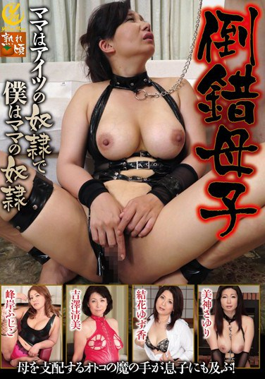 [YLW-4379] A Depraved Mother And Child Mama Is His Sex Slave, And I Am My Mama's Sex Slave