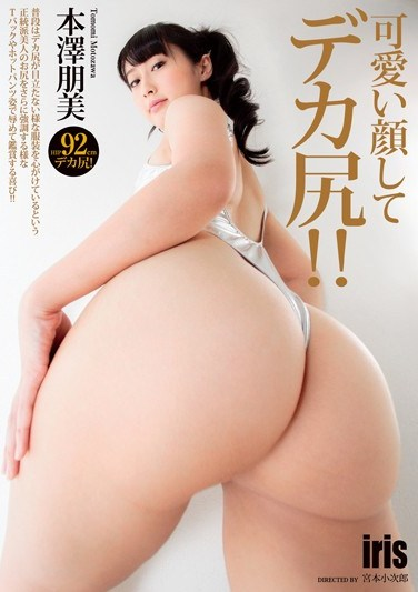 MKZ-028 Big Ass With Cute Face! ! HonSawa Tomomi