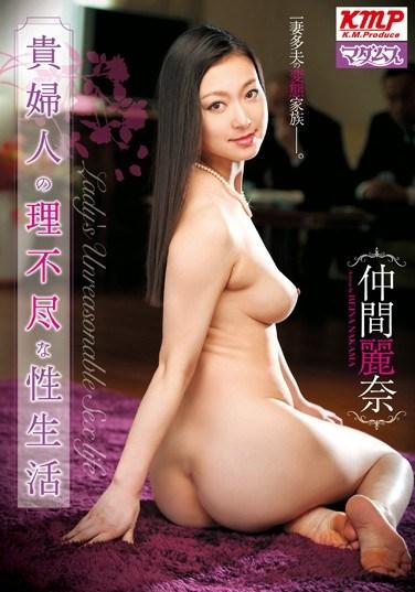 [MADA-033] Noble Woman's Unreasonable Sex Life Reina Nakama