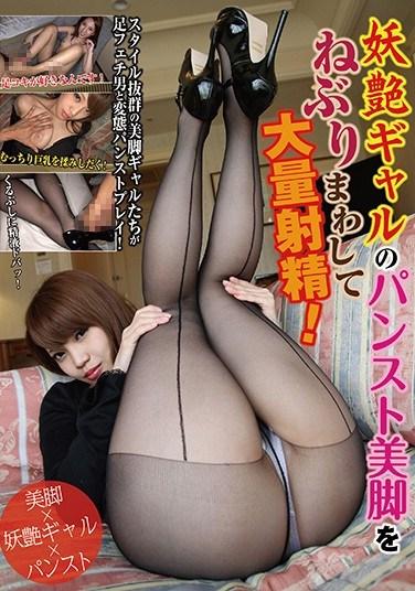 HARU-018 Mass Ejaculation Turn Neburi The Pantyhose Legs Of Bewitching Gal!